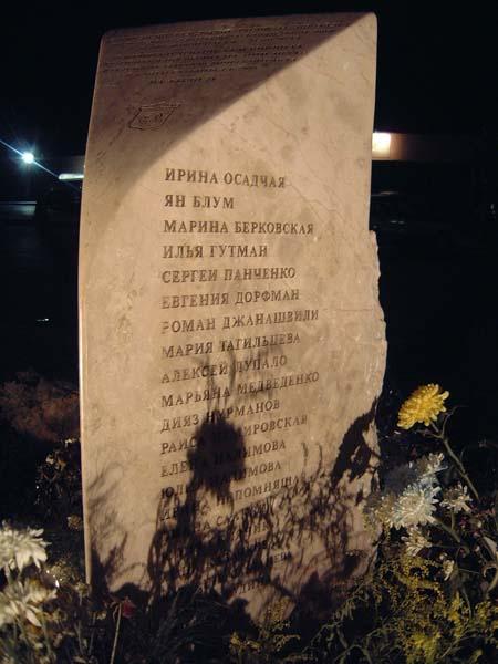 Памятник погибшим. Установлен на площади перед Дельфинариумом